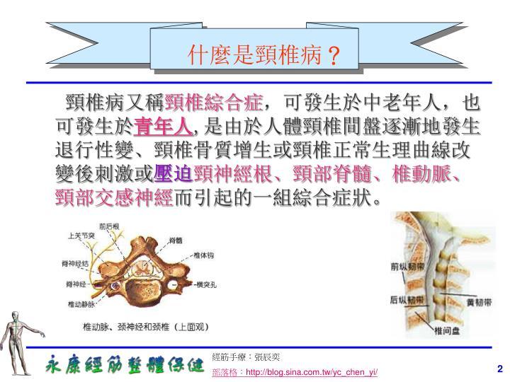 什麼是頸椎病