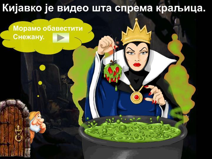 Кијавко је видео шта спрема краљица