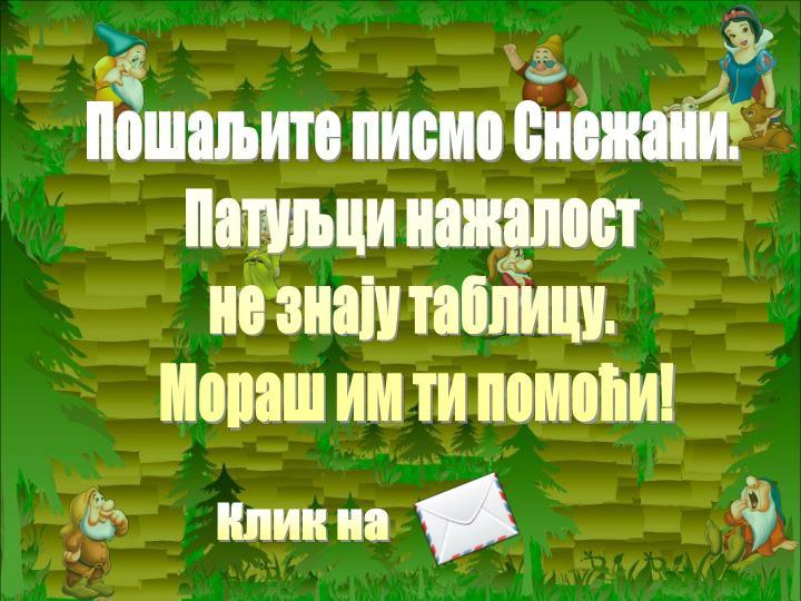 Пошаљите писмо Снежани.