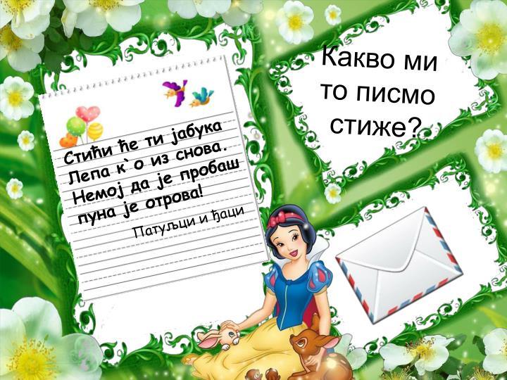 Какво ми то писмо сти