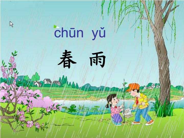 chūn  yǔ