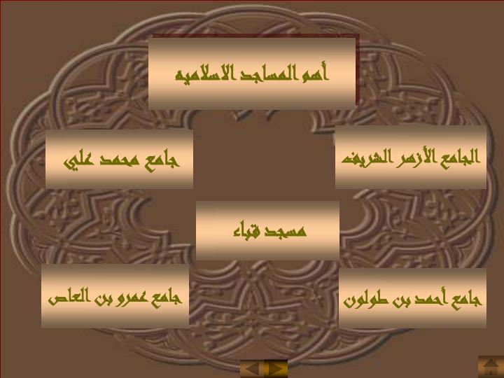 أهم المساجد الاسلاميه