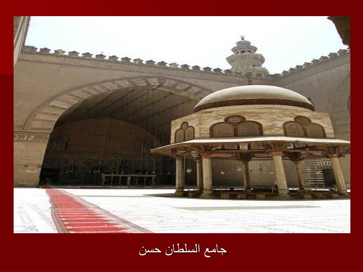 جامع السلطان حسن