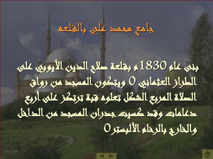 جامع محمد علي بالقلعه