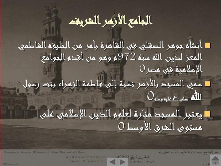 الجامع الأزهر الشريف