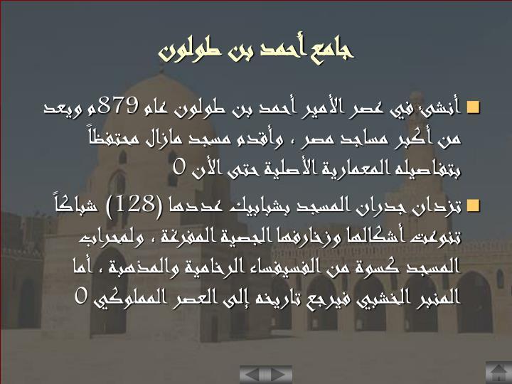 جامع أحمد بن طولون