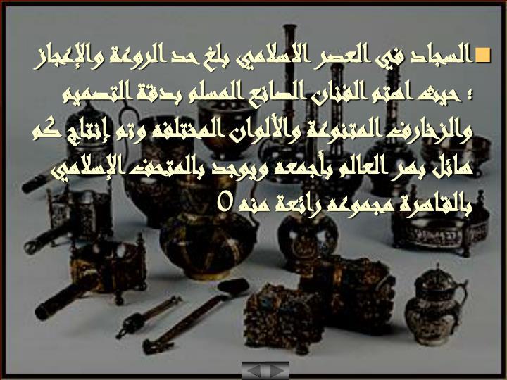 السجاد في العصر الاسلامي بلغ حد الروعة وال