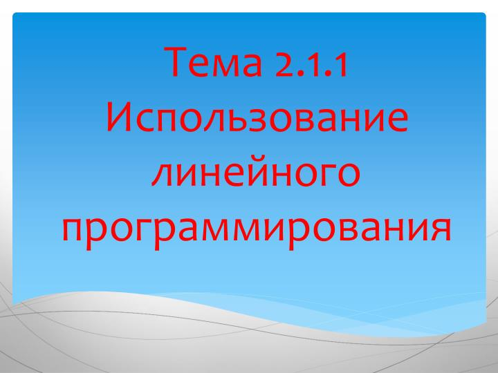 Тема 2.1.1 Использование линейного программирования