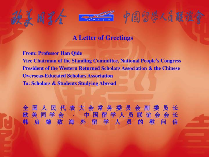 A Letter of Greetings