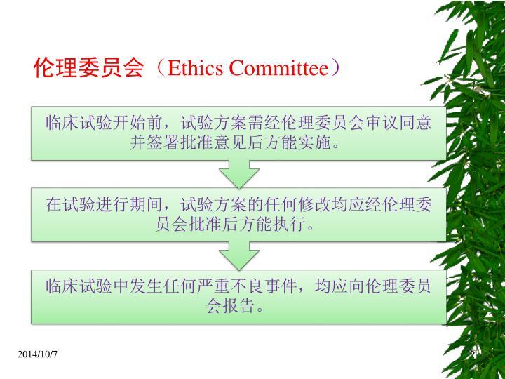 伦理委员会