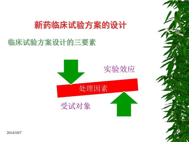 临床试验方案设计的三要素