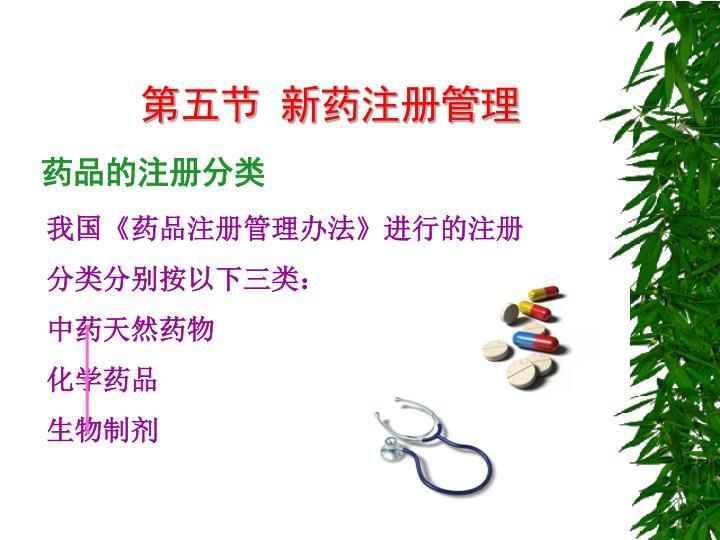 药品的注册分类