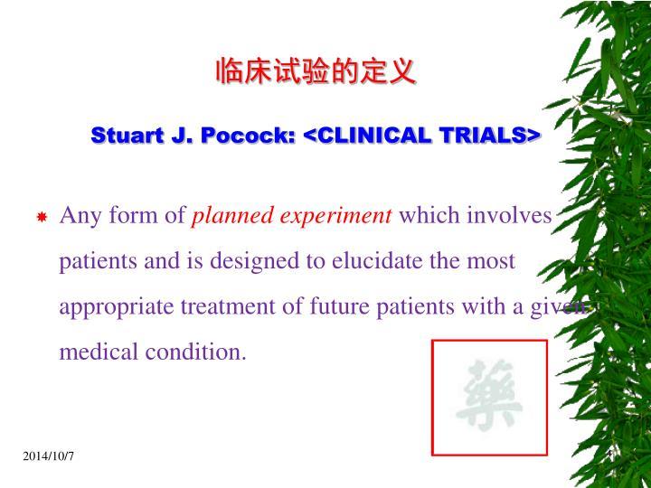 临床试验的定义