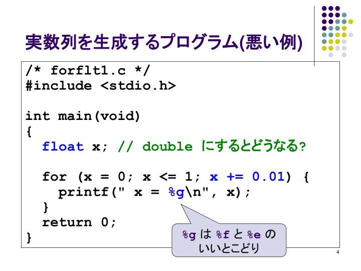 実数列を生成するプログラム