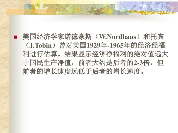 美国经济学家诺德豪斯(