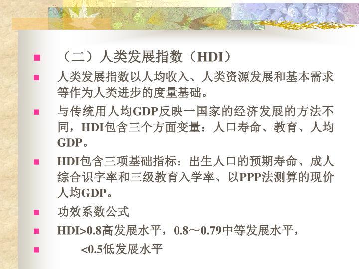 (二)人类发展指数(