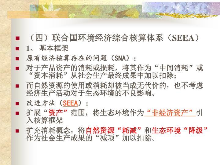 (四)联合国环境经济综合核算体系(