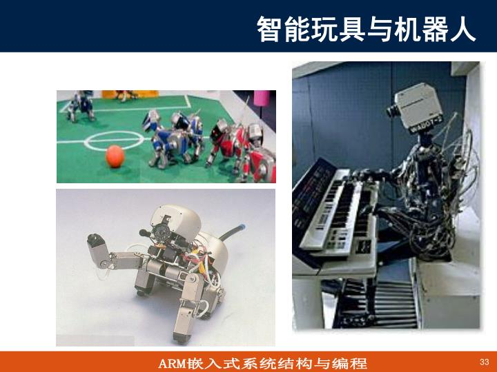 智能玩具与机器人