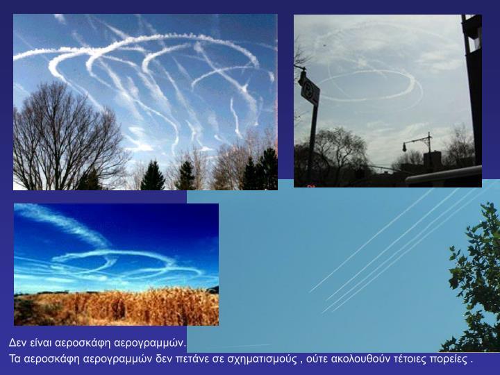 Δεν είναι αεροσκάφη αερογραμμών.