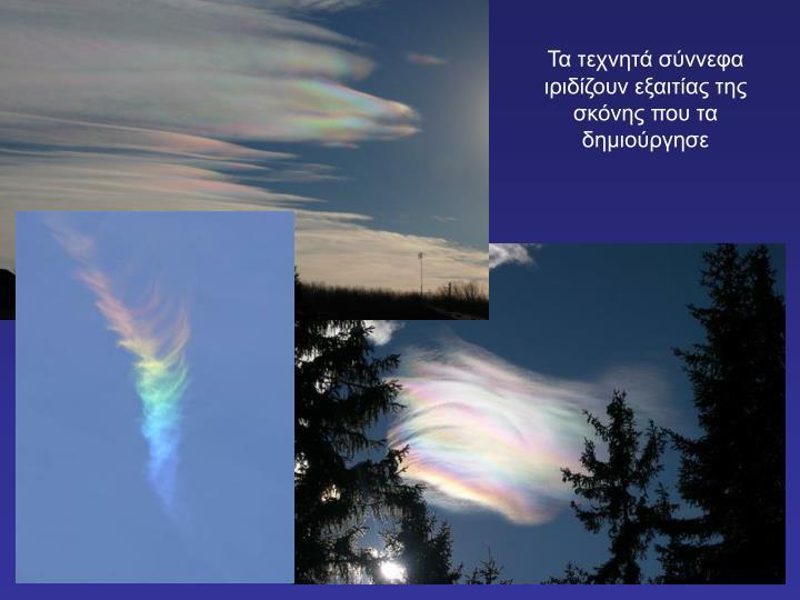 Τα τεχνητά σύννεφα