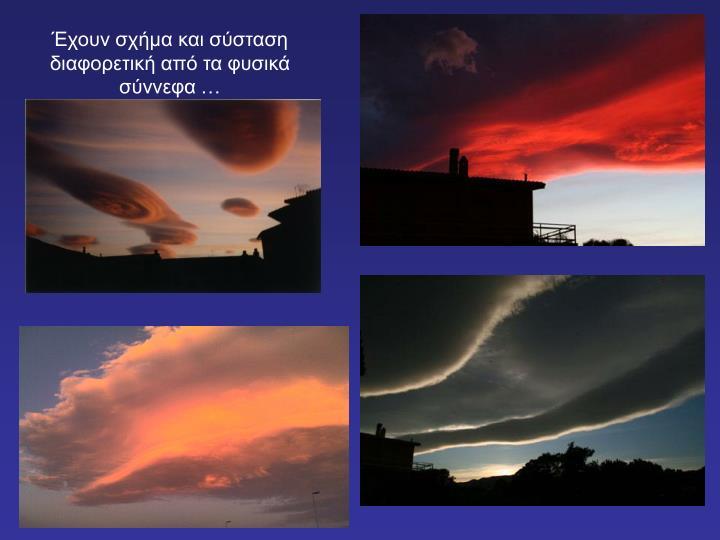 Έχουν σχήμα και σύσταση διαφορετική από τα φυσικά σύννεφα