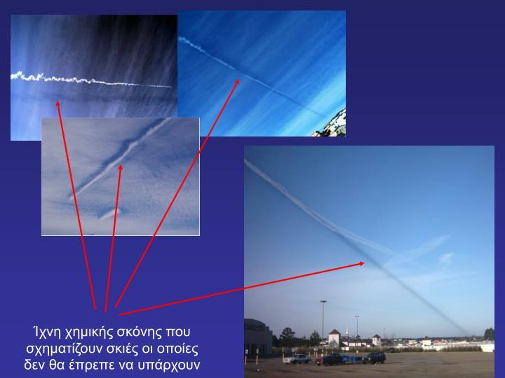 Ίχνη χημικής σκόνης που σχηματίζουν σκιές οι οποίες δεν θα έπρεπε να υπάρχουν