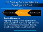 21 st century commercialization development fund1