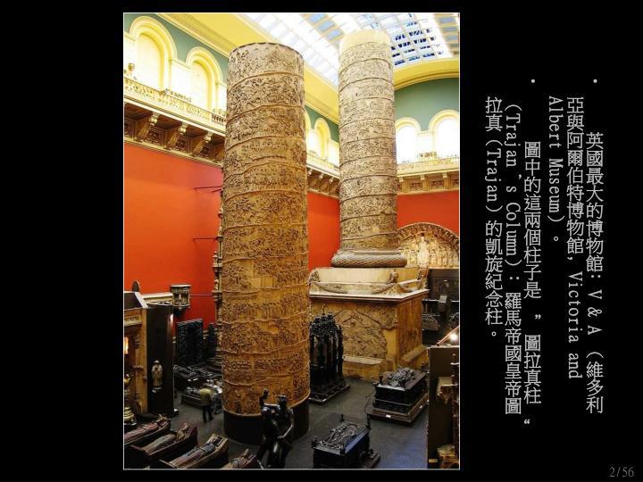 英國最大的博物館