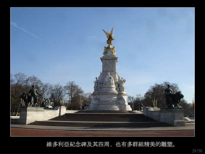 維多利亞紀念碑及其四周