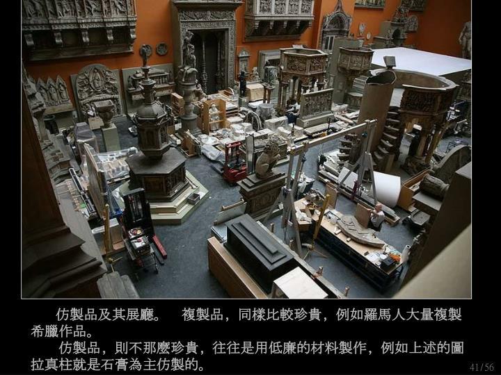 仿製品及其展廳。  複製品
