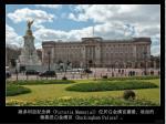 victoria memorial buckingham palace