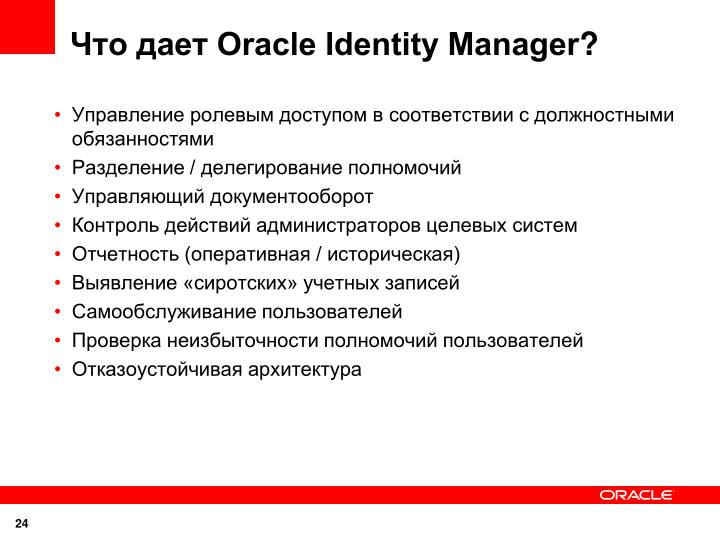 Что дает Oracle Identity Manager