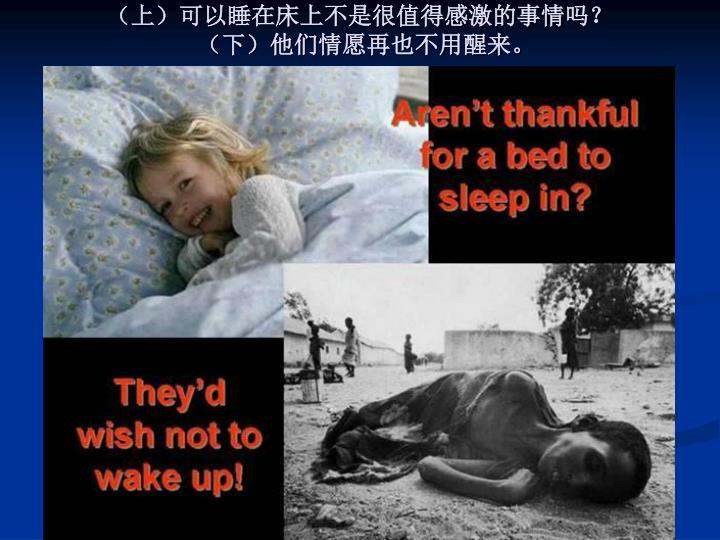 (上)可以睡在床上不是很值得感激的事情吗?