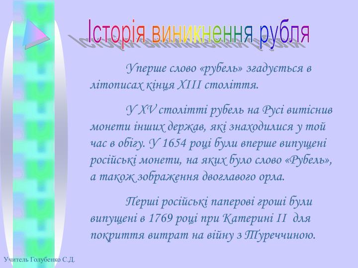Історія виникнення рубля