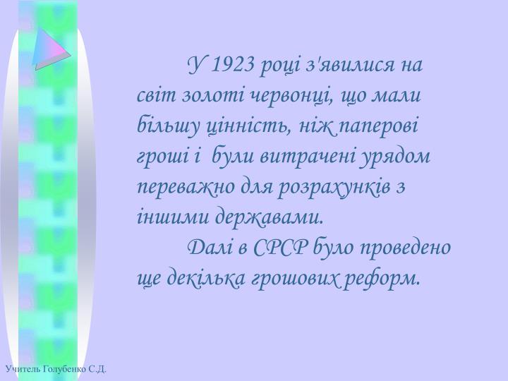 1923  '    ,    ,              .