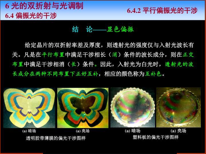 透明胶带薄膜的偏光干涉图样