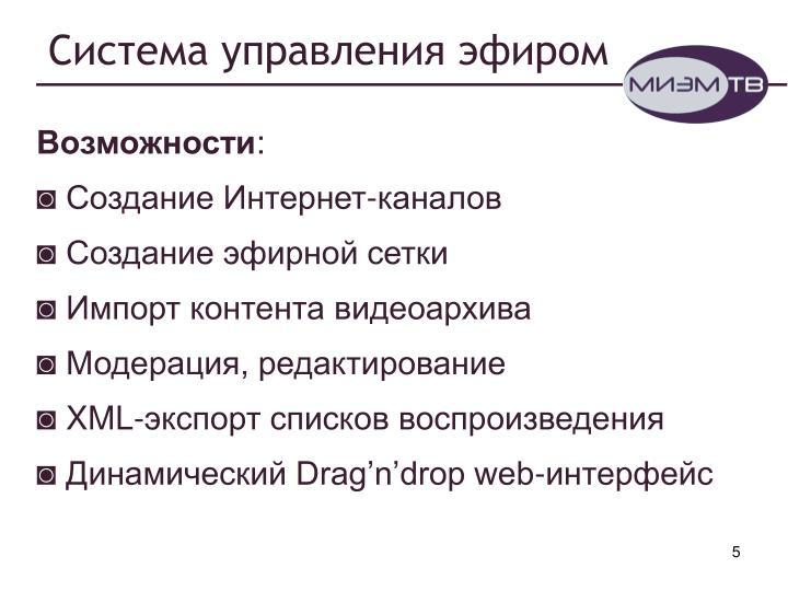 Система управления эфиром