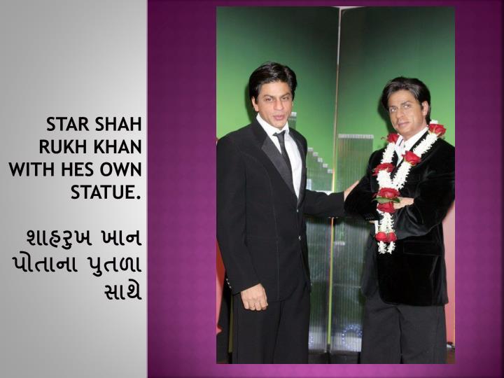 star shah