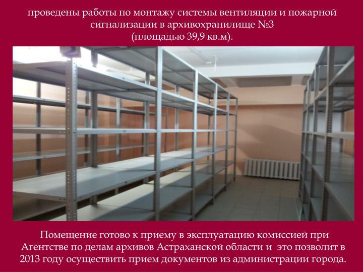 проведены работы по монтажу системы вентиляции и пожарной сигнализации в архивохранилище №3