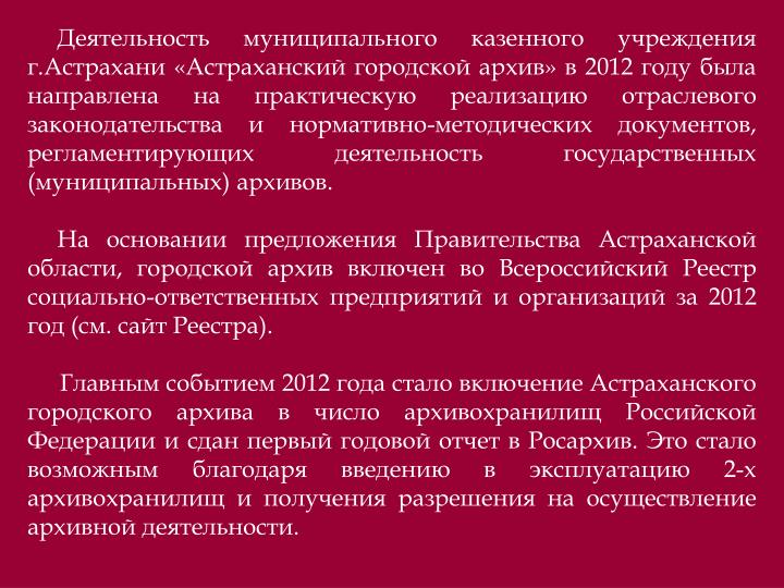 .     2012          - ,    () .