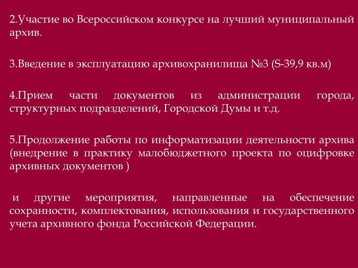 2.Участие во Всероссийском конкурсе на лучший муниципальный архив.