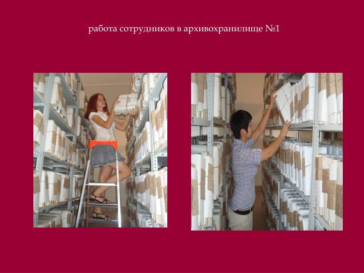 работа сотрудников в архивохранилище №1