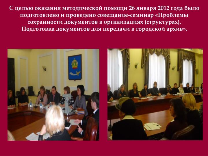 С целью оказания методической помощи 26 января 2012 года было подготовлено и проведено совещание-семинар «Проблемы сохранности документов в организациях (структурах).