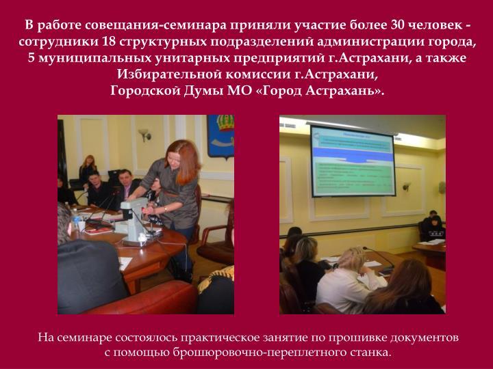 В работе совещания-семинара приняли участие более 30 человек - сотрудники 18 структурных подразделений админист
