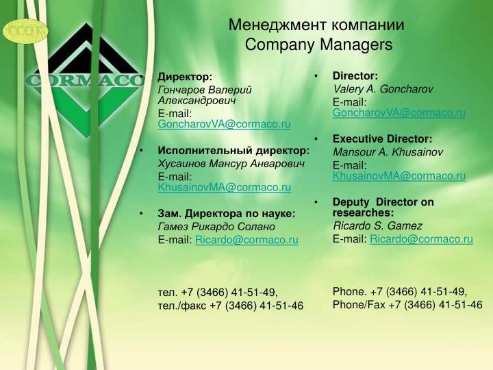 Менеджмент компании