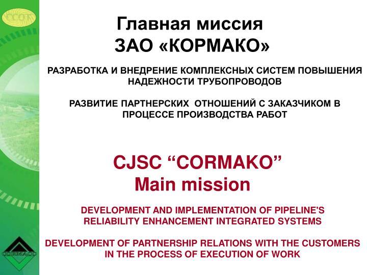 Главная миссия