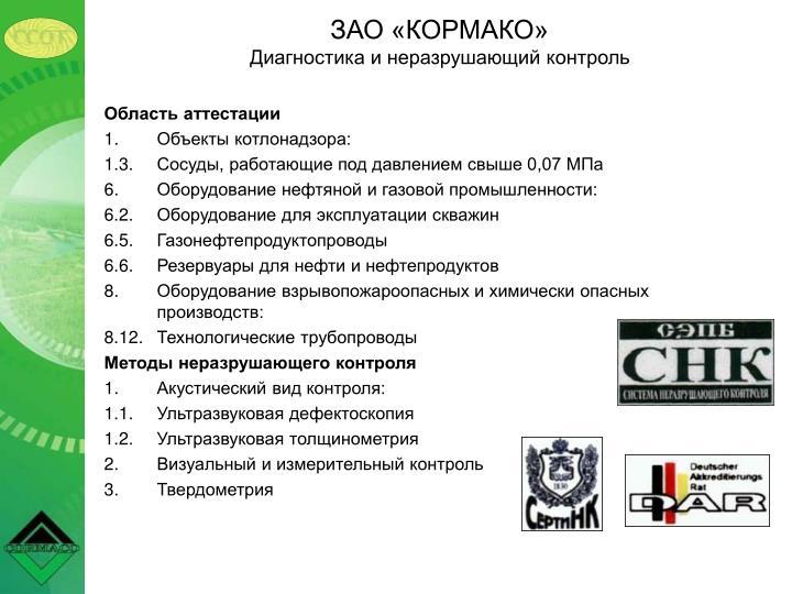 ЗАО «КОРМАКО»