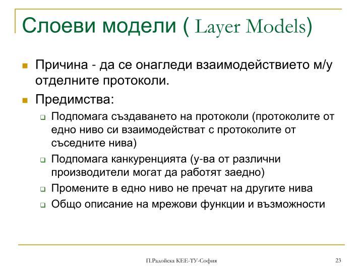 Слоеви модели (