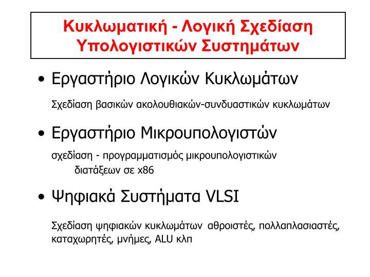 Κυκλωματική - Λογική Σχεδίαση Υπολογιστικών Συστημάτων