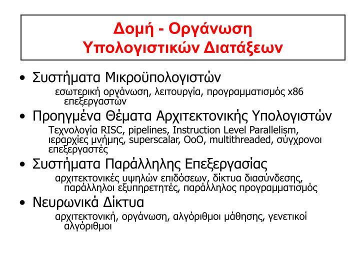 Δομή - Οργάνωση